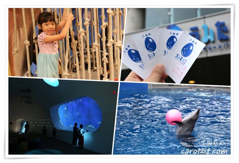 KKday,九州親子景點,九州親子遊,北九州自駕,北九州親子自由行,北九州親子遊,大分景點,海之卵,海之卵水族館 @山。雲與藍天