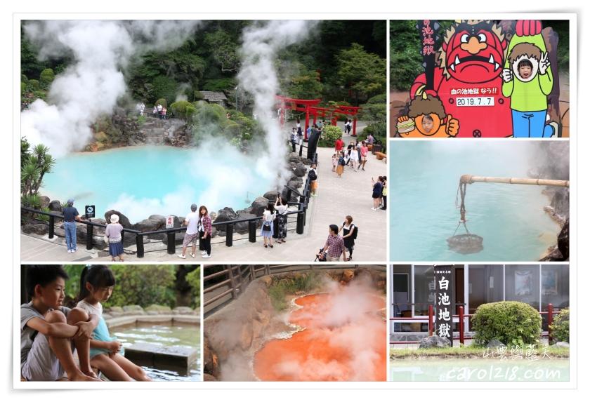 [大分自駕]別府地獄溫泉巡禮~九州必遊特色景點,各式多彩溫泉池