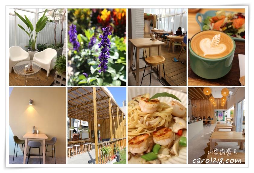 [台中南區]好果實 好食咖啡good fruit~清新明亮,寵物親子友善咖啡/餐廳