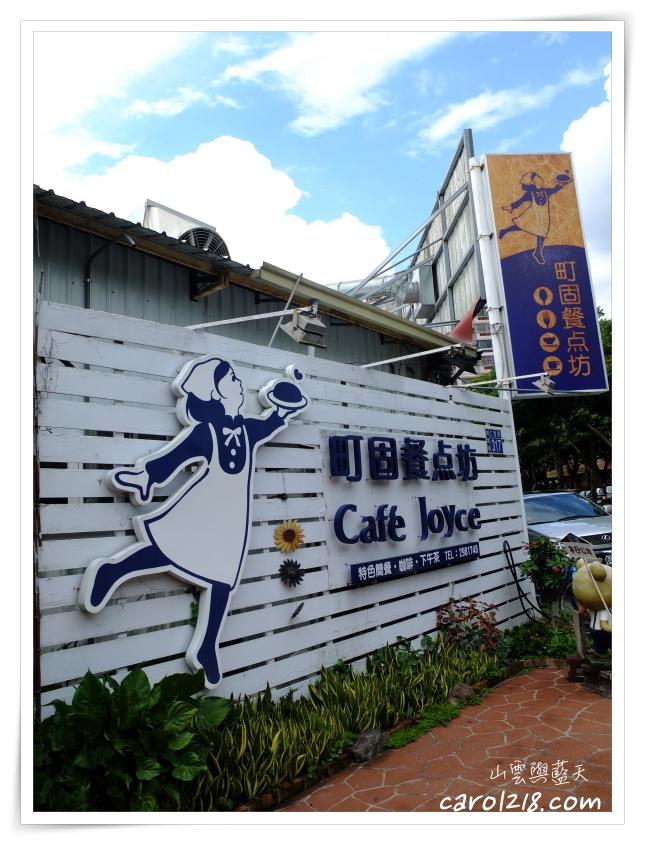 [埔里]町固餐點坊~埔里鎮上好吃用心的簡餐/咖啡/親子友善餐廳