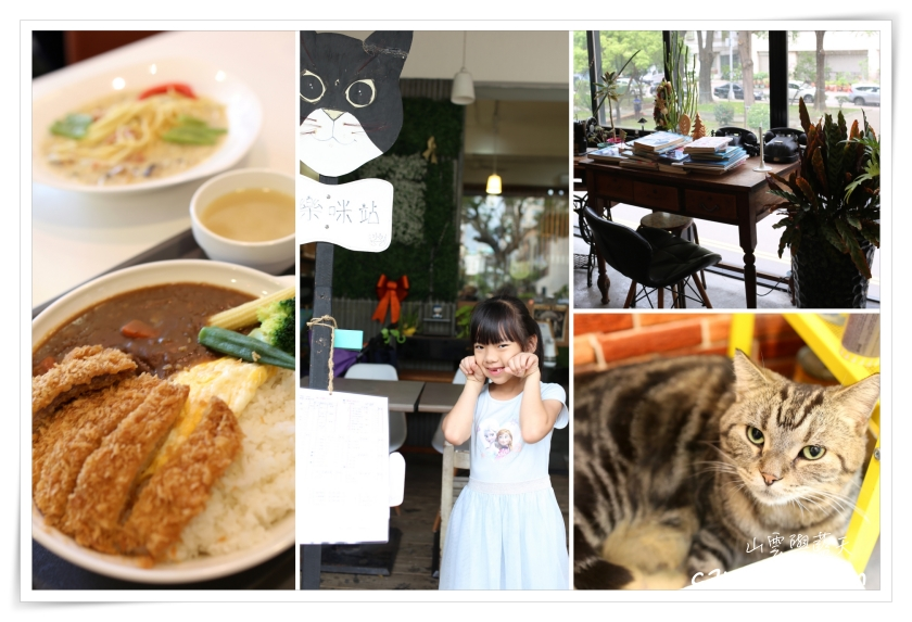 [台中]樂樂咪小廚房~適合親子、餐點有水準的貓咪餐廳