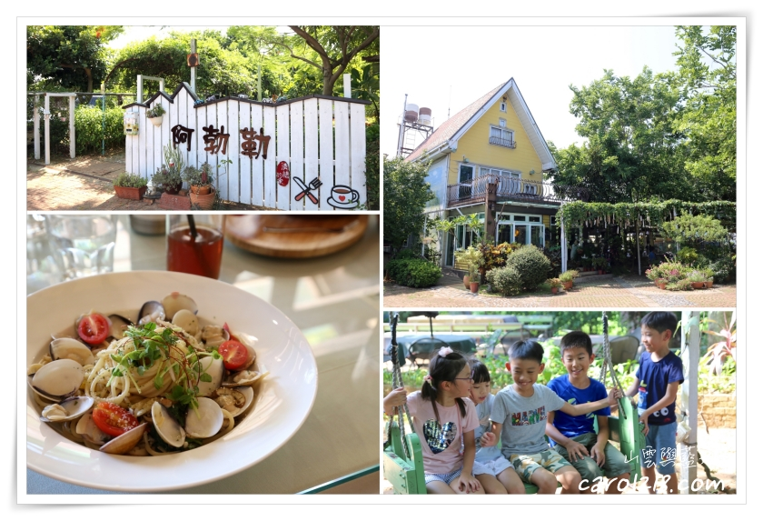 [桃園]清惜的家-阿勃勒農莊~桃園地區環境優美、餐點好吃的景觀餐廳