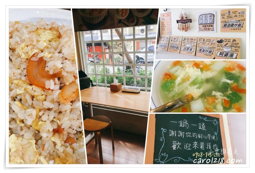 [台中西區]台北民生炒飯台中店~傳承經典好味道,好吃用心的平價炒飯