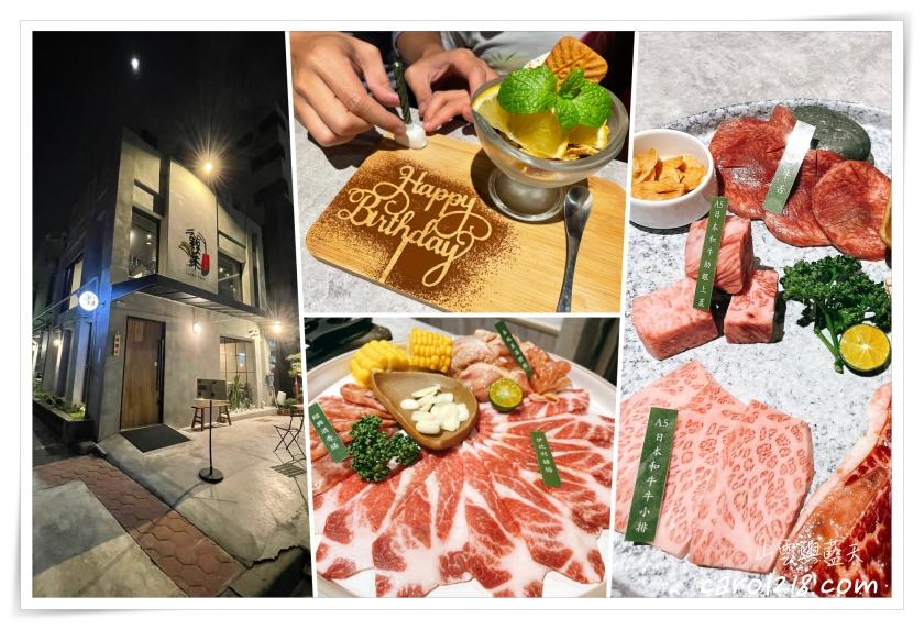 [台中]敘禾燒肉~台中新開日式燒肉店,肉品組合豐富實惠,當月壽星贈送免費甜點