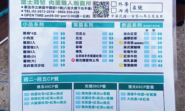 富士商號菜單
