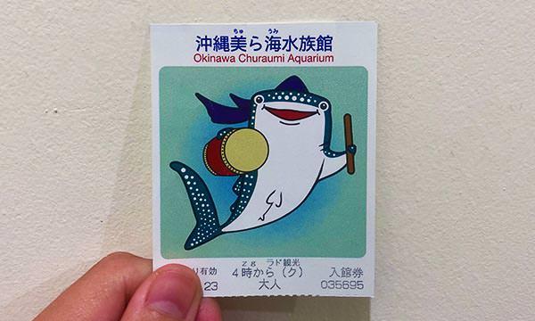 沖繩美麗海水族館門票