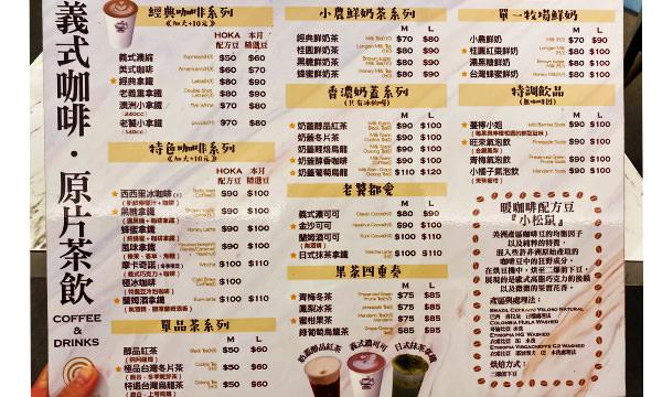 HOKA CAFE菜單