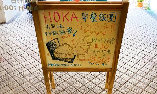 HOKA CAFE早餐飯糰