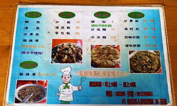 妙香小吃店菜單