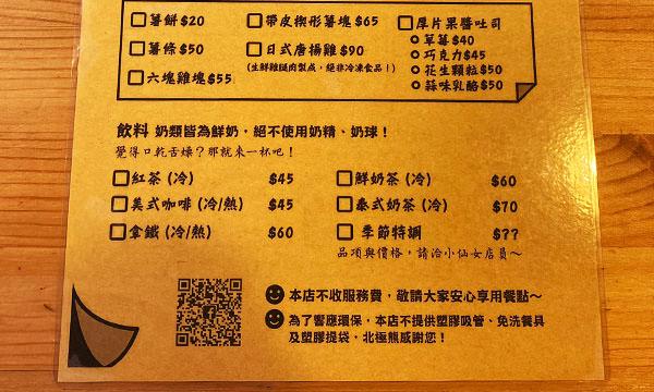 永和 林居餐坊 菜單