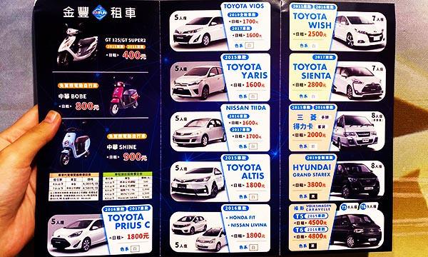 金豐租車價錢