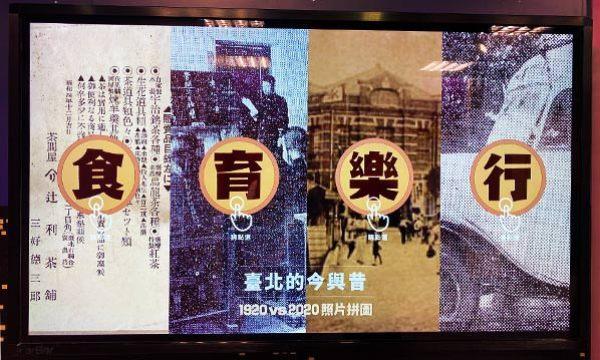 黃阿瑪相遇1920臺北市 拼圖