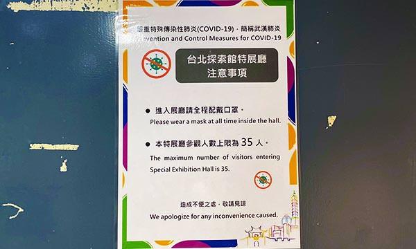 台北探索館特展廳