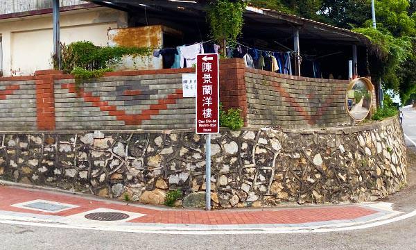 陳景蘭洋樓交通