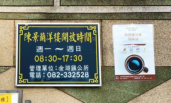 陳景蘭洋樓開放時間