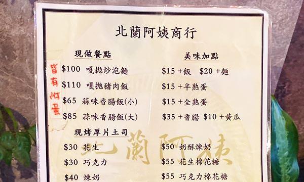 北蘭阿姨商行 菜單