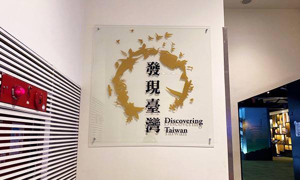 臺灣博物館常設展