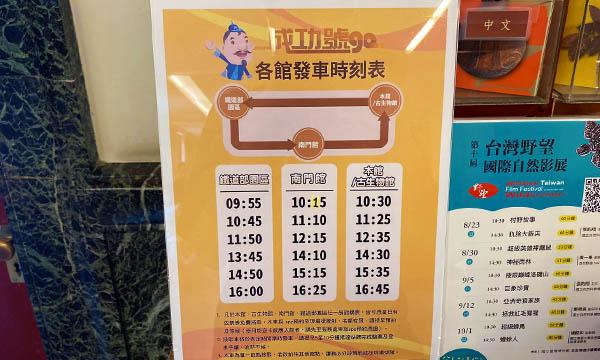 臺灣博物館 接駁車