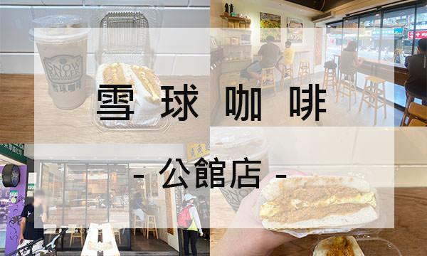 【台北美食】雪球咖啡 公館店|好吃厚蛋吐司+鍋煮奶茶