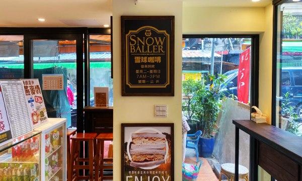 雪球咖啡頂溪店的店面