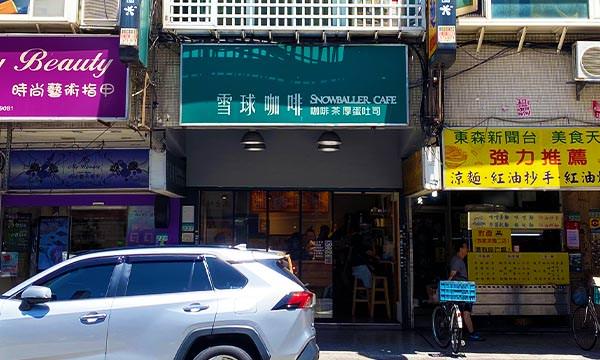 雪球咖啡 公館店