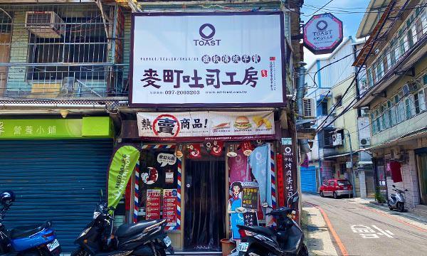 Read more about the article 【新北美食】永和頂溪 麥町吐司工房|裝潢復古的傳統早餐店