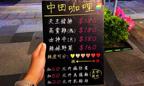 中田咖哩 菜單
