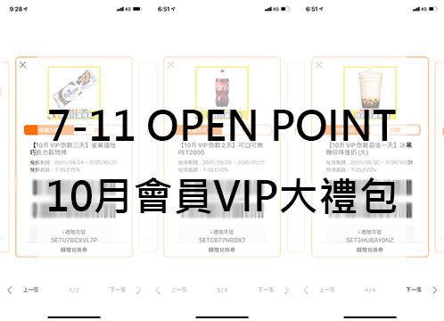 【生活開箱】OPEN POINT 10月會員VIP大禮包內容物