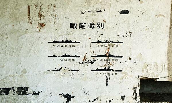 大漢據點的敵艦識別圖
