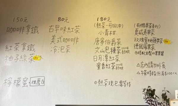 芹沃咖啡烘焙館 飲料菜單
