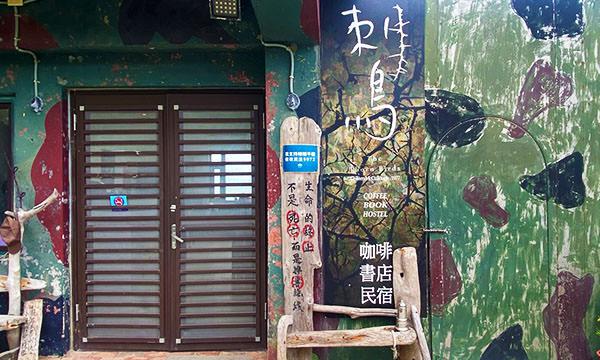 刺鳥咖啡書店門口