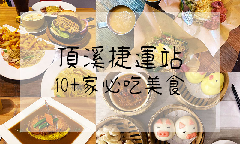 【頂溪美食懶人包】頂溪捷運站15+家必吃美食