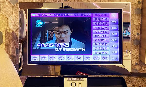 凱悅KTV 點歌機