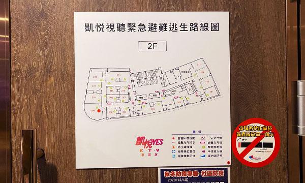 凱悅KTV 二樓平面圖