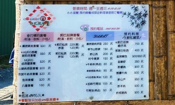 郭巴風味餐 套餐菜單