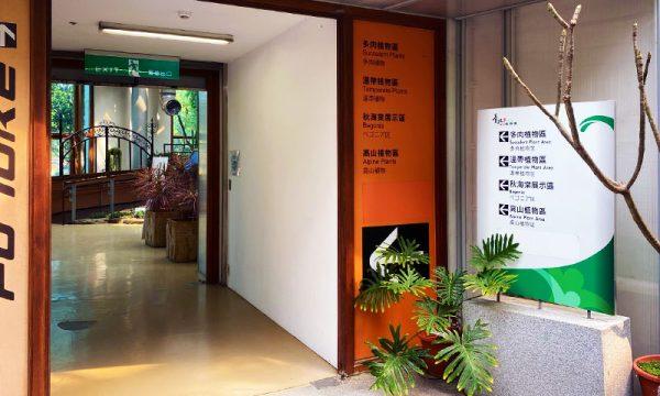 典藏植物園參觀方向
