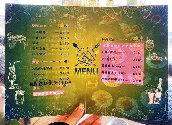 海崖谷餐廳菜單