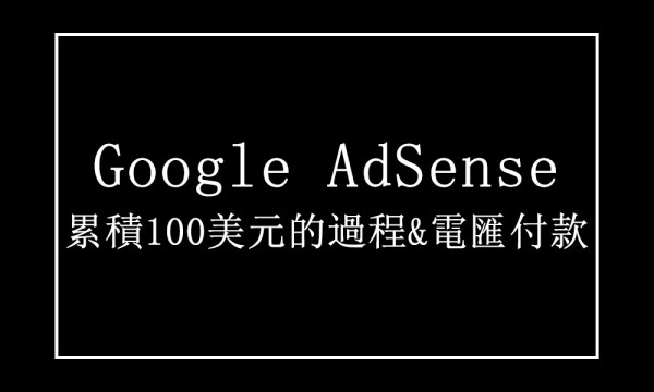 Adsense賺錢嗎