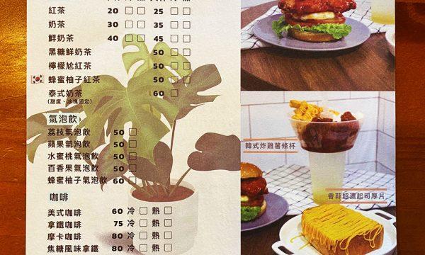 好日食光 早午餐菜單