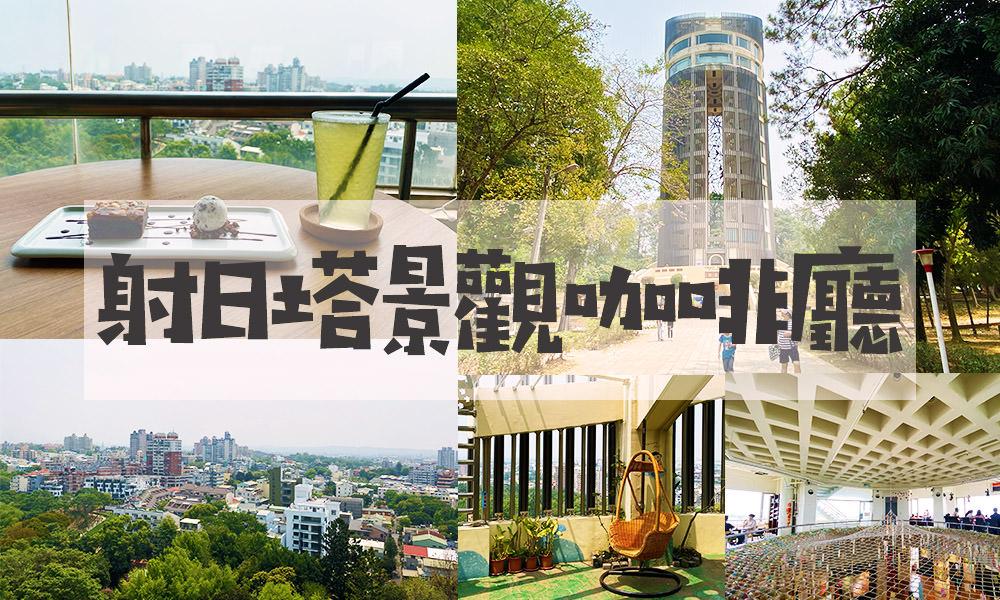 【嘉義景點】射日塔 景觀咖啡廳、空中花園俯瞰嘉義市