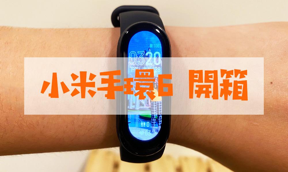 【3C開箱】小米手環6|全螢幕!血氧偵測!實測心得