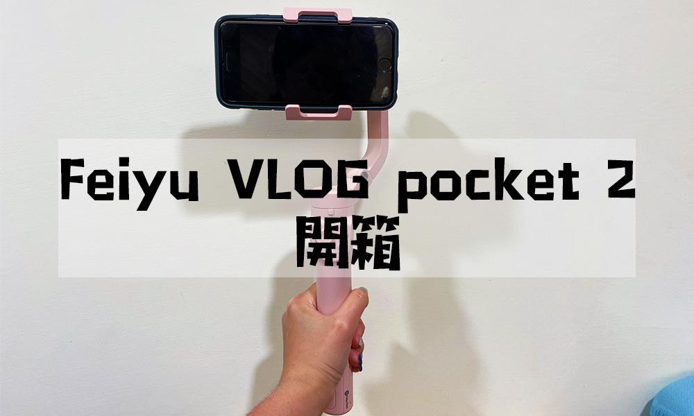 【3C開箱】飛宇 Feiyu VLOG pocket 2|功能介紹、心得