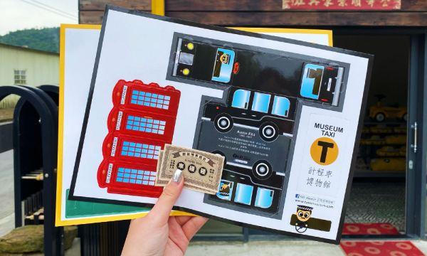 計程車博物館門票DIY摺紙