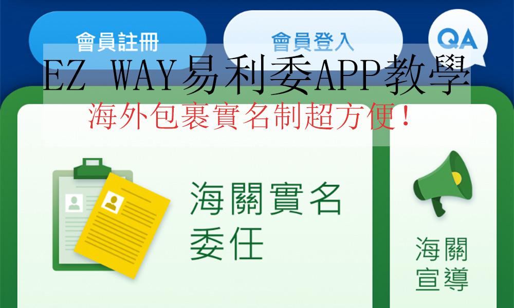Read more about the article 【EZ WAY 易利委APP】如何註冊、使用?海外包裹實名制認證超簡單!