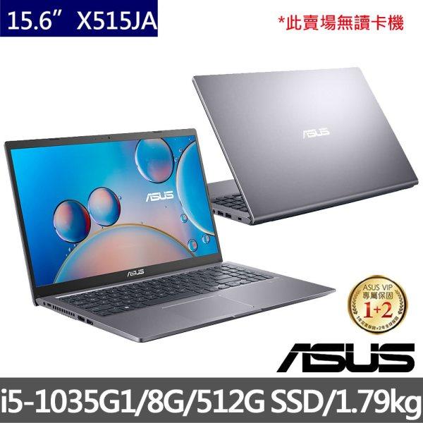 ASUS 華碩X515JA