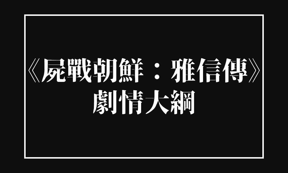 【電影心得】屍戰朝鮮:雅信傳|生死草起源的劇情!