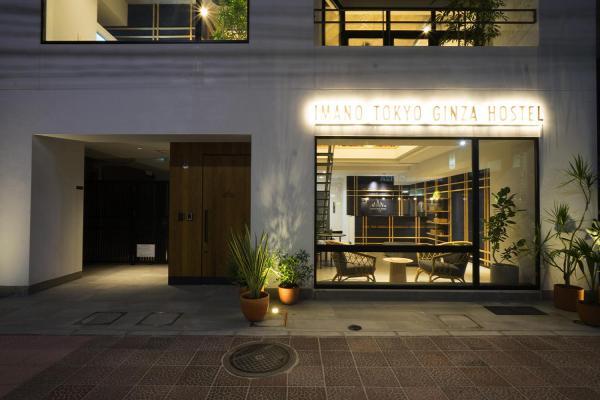IMANO東京銀座青年旅館