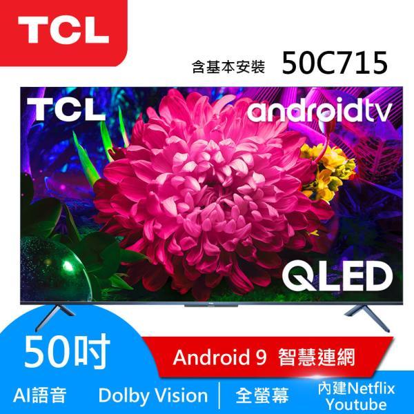 TCL 50C715 電視