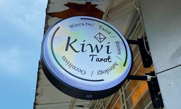 Kiwi塔羅招牌