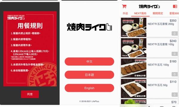 燒肉LIKE 點餐方法